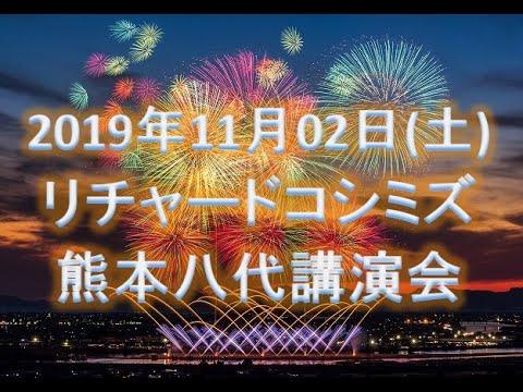 リチャードコシミズ最新 2019年11月02日(土)熊本八代講演会Twitcastingライブ録画[1of1]
