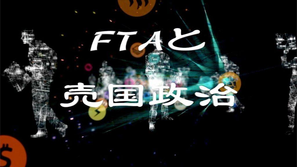 FTAと売国政治
