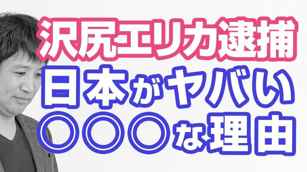 沢尻エリカ逮捕 陰謀論 や日本がヤバい理由を解説