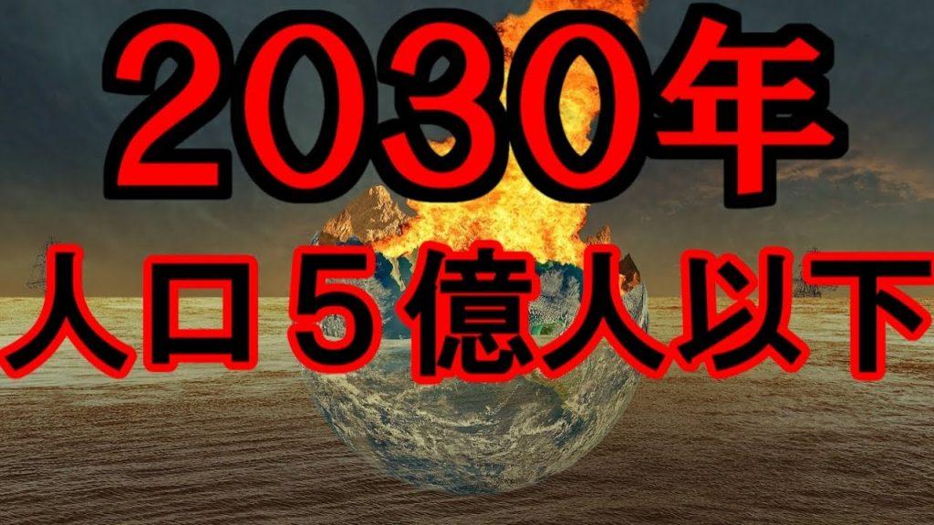 【都市伝説】2030年までに起こる脅威の人口削減【ケムトレイル】