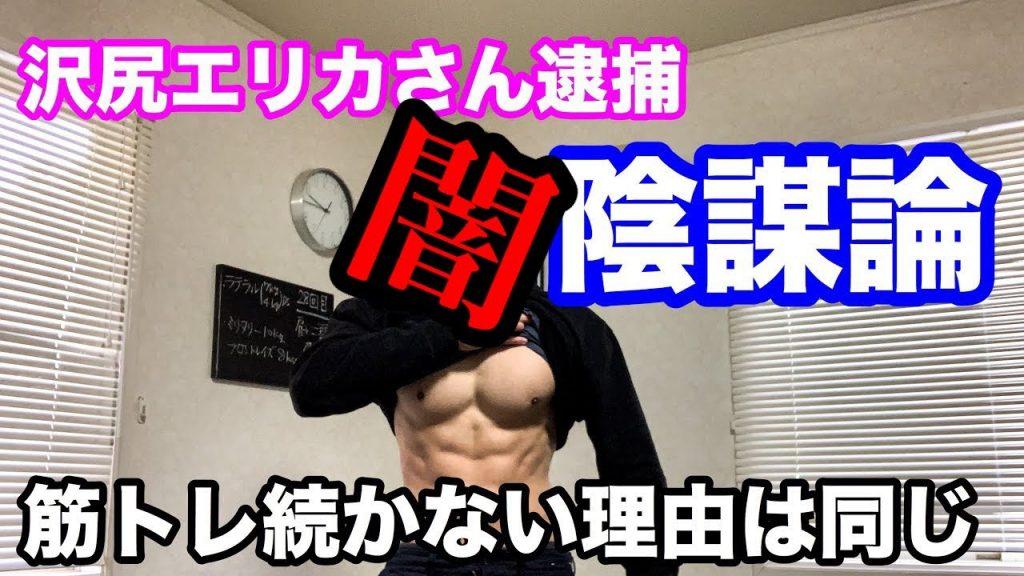 【陰謀論】沢尻エリカさんの逮捕。筋トレが続かない人と考え方が似てると思う。
