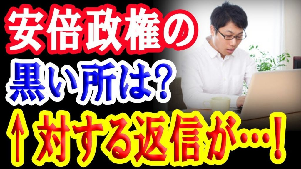 桜を見る会問題で陰謀論を投稿した鳩山氏にツッコんだホリエモンに、ネットユーザーが「安倍政権の黒い所を…」とリプライした結果…【日出づる国TV】