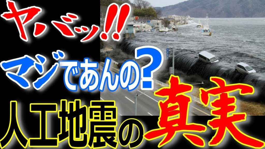 【衝撃】人工地震はホントにあった?!これまでにない奇異な地震が続発!人工地震の真実!【ぞくぞく】【ゾクゾク】
