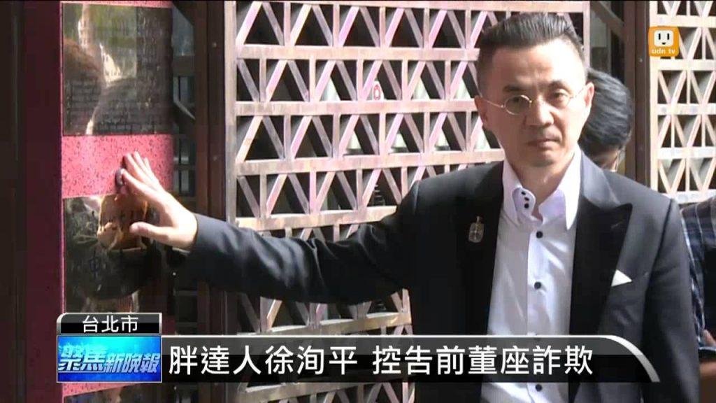 【2013.08.26】傳陰謀論?徐洵平接手即遭爆料 -udn tv