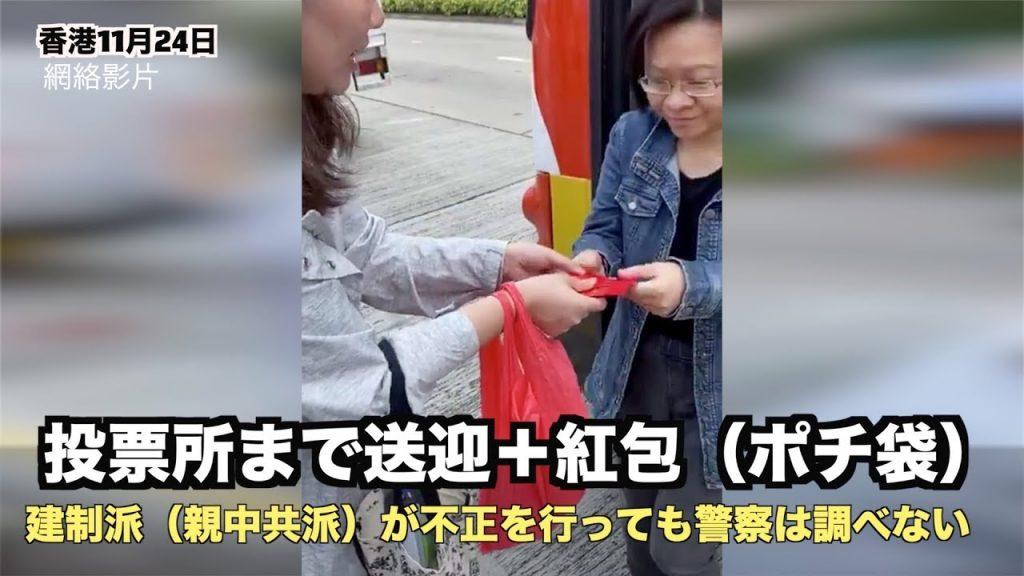 やはり不正が!親中共派が不正を働いても警察は調べない=香港の現実【香港11月24日区議会選挙】派紅包