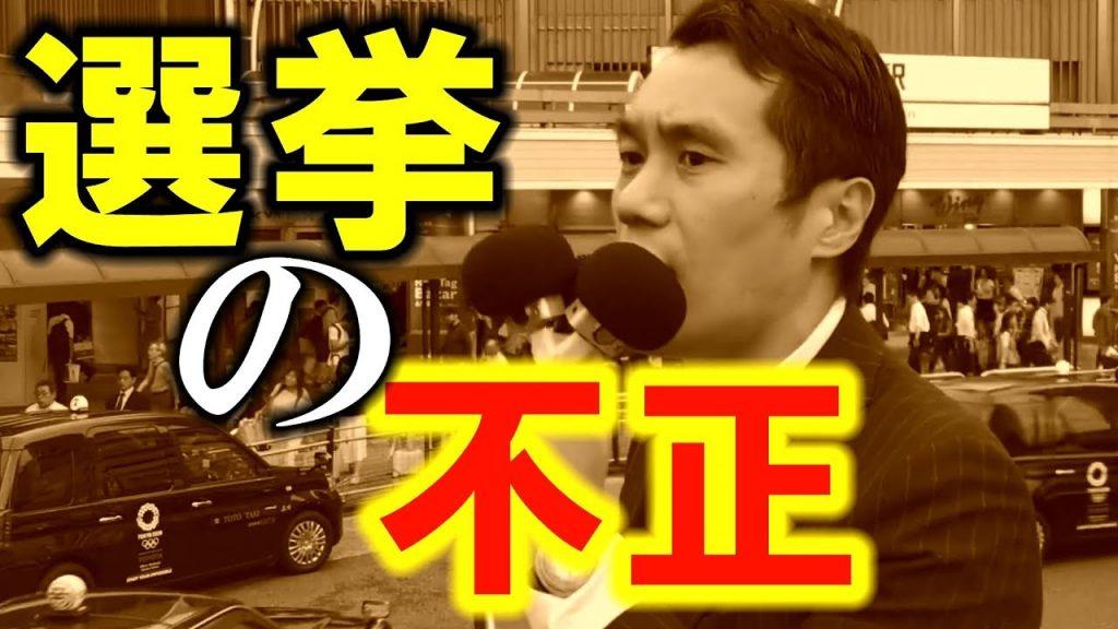 不正選挙演説【参院選公示日】