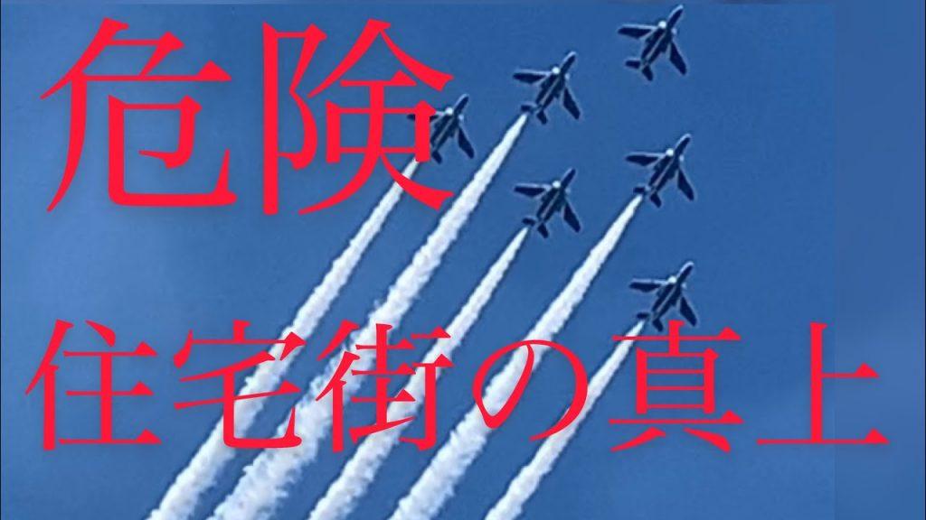 危険な飛行をする【ケムトレイル散布】危険すぎる!!