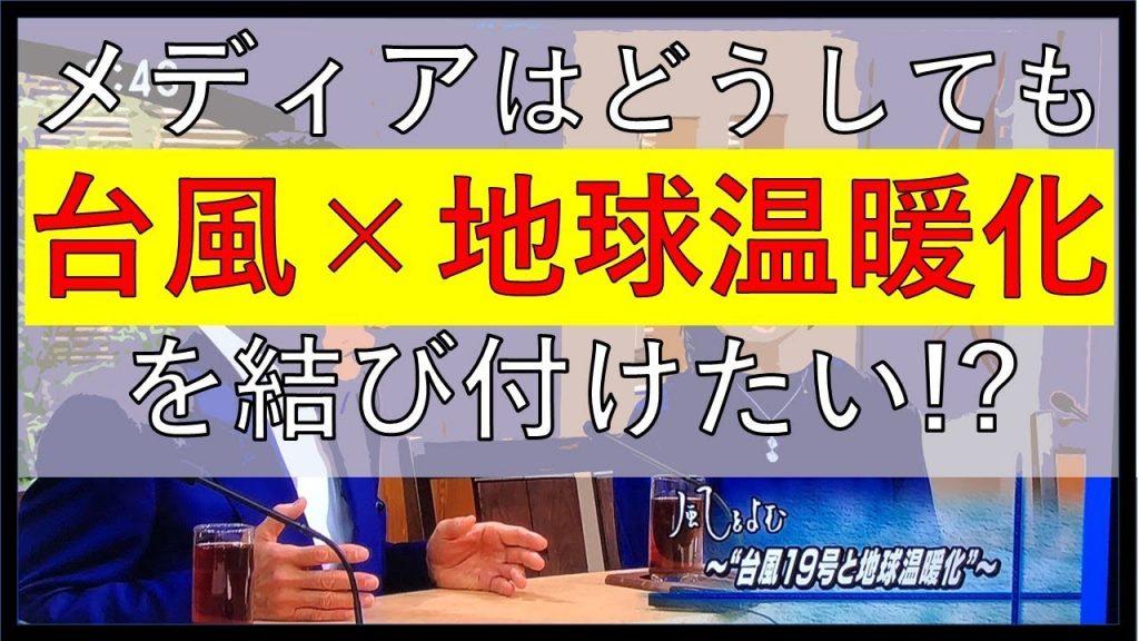 【台風19号】メディアは地球温暖化に結び付けたい!? ケムトレイル 気象操作 人工台風 人工地震