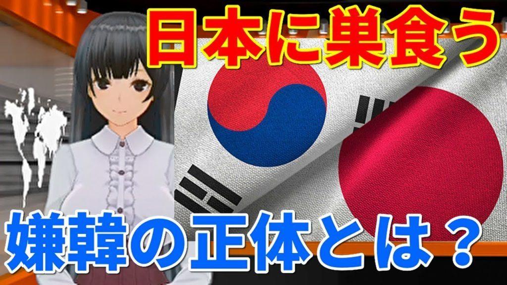 日本に巣食う「嫌韓」の正体とは・・・
