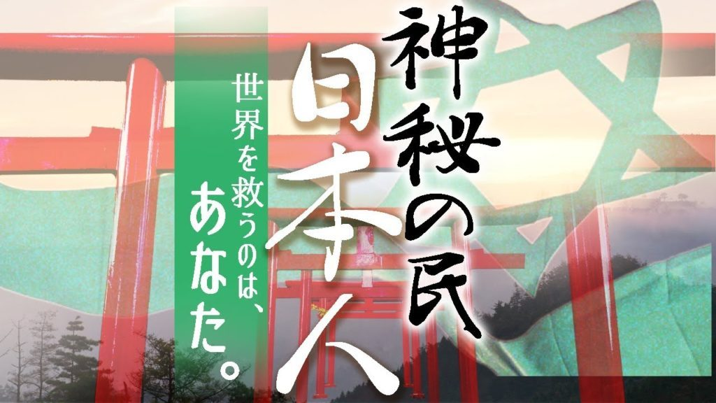 【日ユ同祖論】神秘の民 日本人~救世の使命~