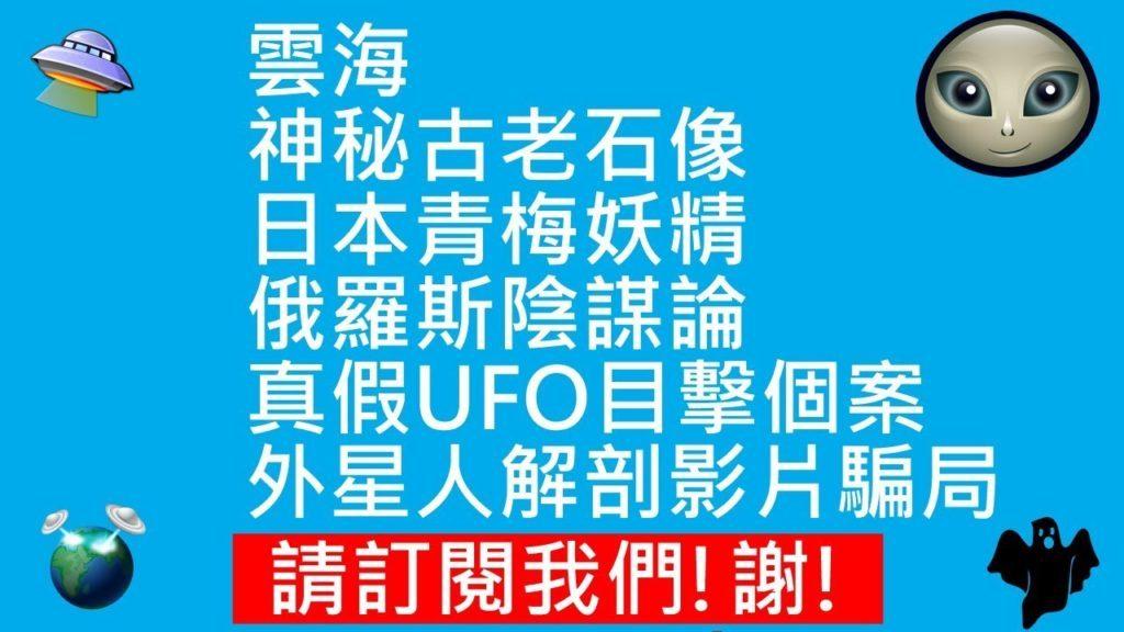 雲海 | 神秘古老石像 | 日本青梅妖精 | 俄羅斯陰謀論 | 真假UFO目擊個案 | 外星人解剖影片騙局