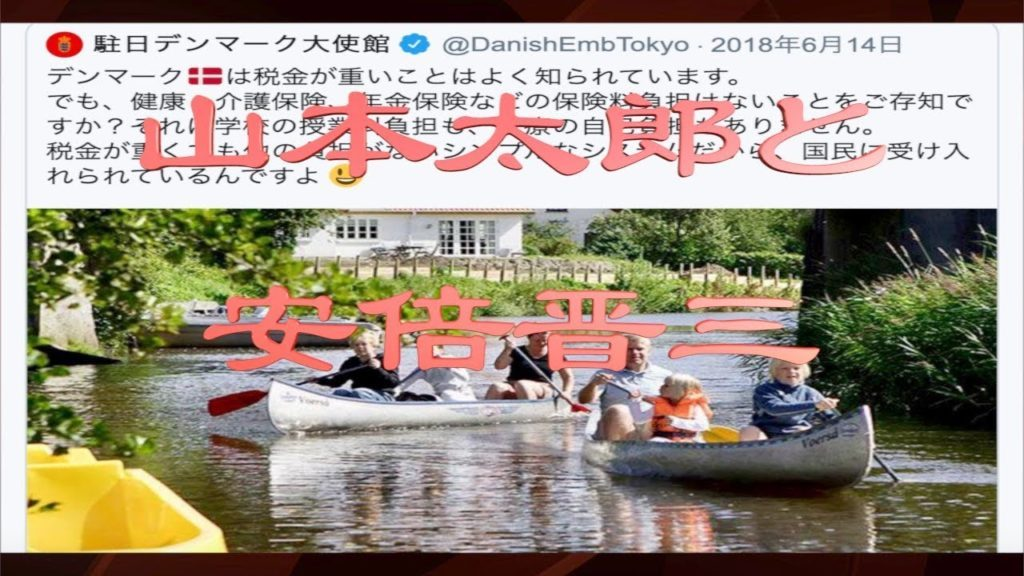 山本太郎と安倍晋三