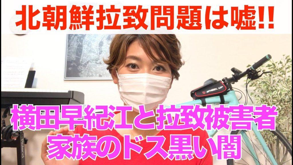 【北朝鮮拉致問題は嘘だった!!】横田早紀江と拉致被害者家族のドス黒い闇。