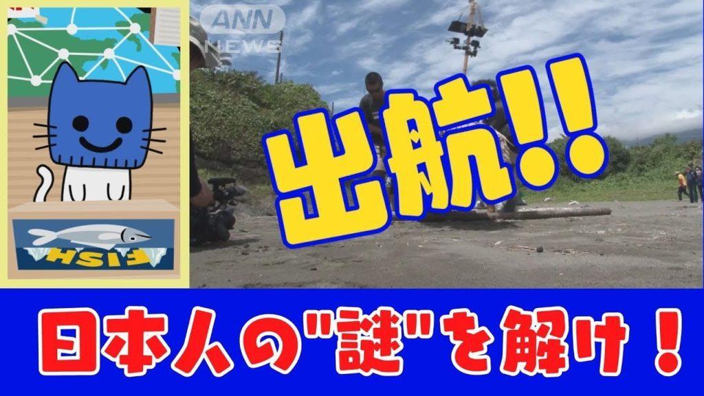 【マスクにゃんニュース】日本人の謎を解くために出航!!