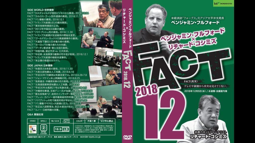 「FACT2018」12ベンジャミン・フルフォード×リチャード・コシミズ2018.12.5