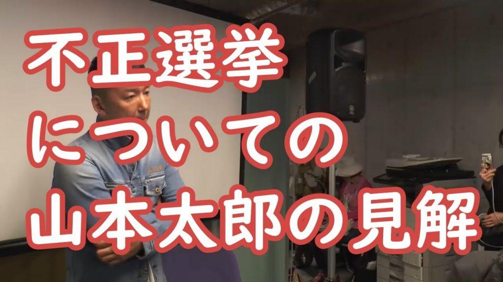 質問者が詳しく説明する不正選挙についての山本太郎の見解