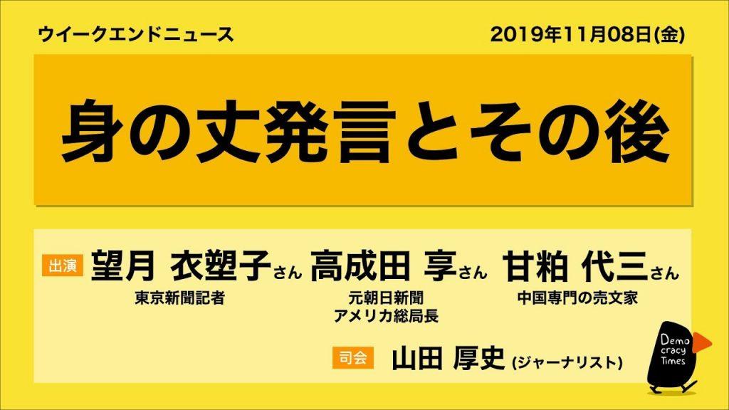 身の丈発言とその後 ウイークエンドニュース 2019.11.08