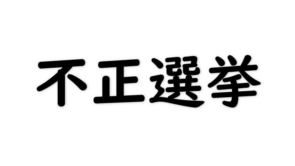不正選挙 山本太郎 れいわ新選組
