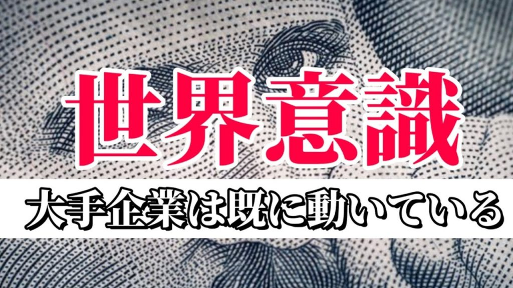世界意識が変わっている。日本の大手企業は既に動いている!