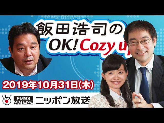 【鈴木哲夫】2019年10月31日(木) 飯田浩司のOK! Cozy up!