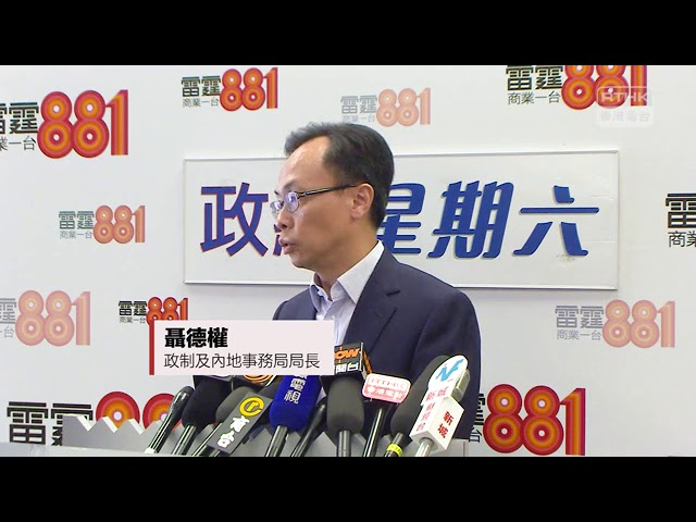 2019.11.09 聶德權:不應以陰謀論看待議員被捕事件