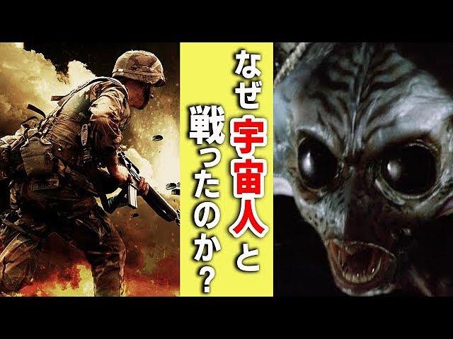 地球人奪還のため宇宙人とガチで戦ったダルシー事件とは!?