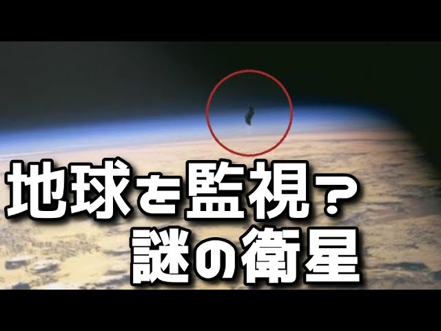 【衝撃】NASA・米海軍も認めた「地球外物体」謎の衛星ブラック・ナイト!超古代文明の遺産の可能性に驚愕!【異世界への扉