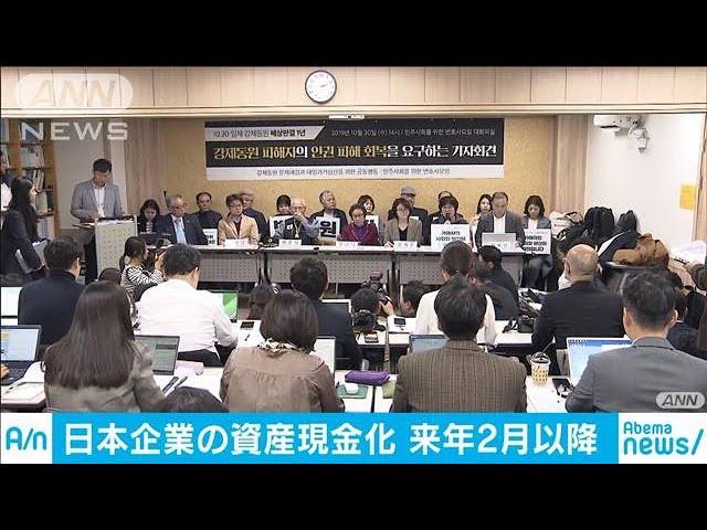 徴用工問題 日本企業の資産現金化は2月以降に(19/10/30)