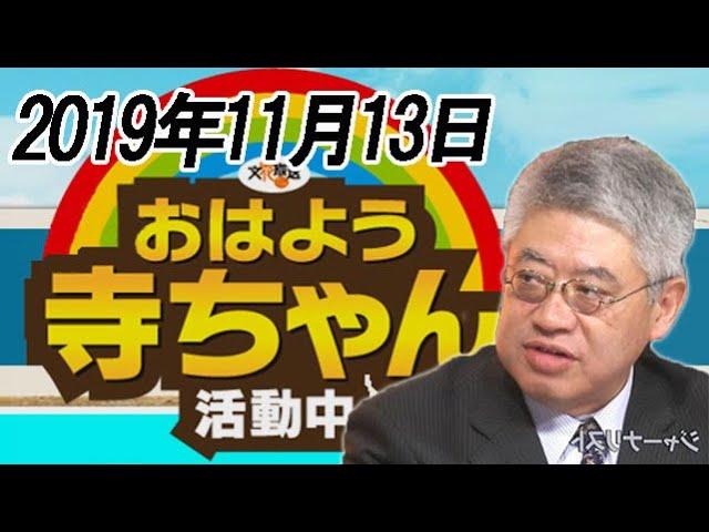 篠原常一郎  最新 ニュース速報 2019年11月13日 おはよう寺ちゃん 活動中