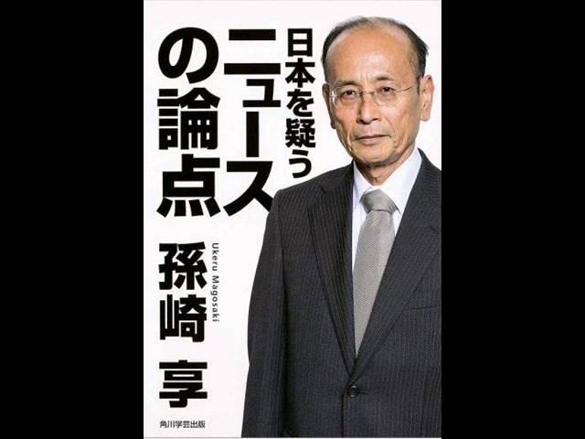 孫崎享さんの新著「日本を疑うニュースの論点」130822