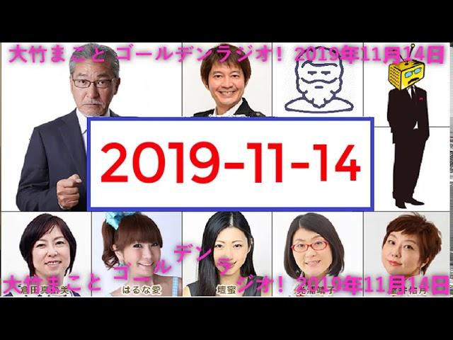 #大竹まことゴールデンラジオ#金子勝 (文化放送 2019-11-14)