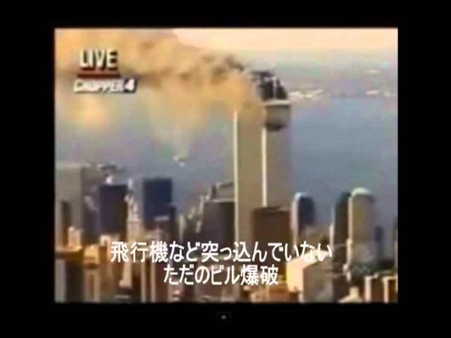 東日本大震災はアメリカによる人工地震説その13
