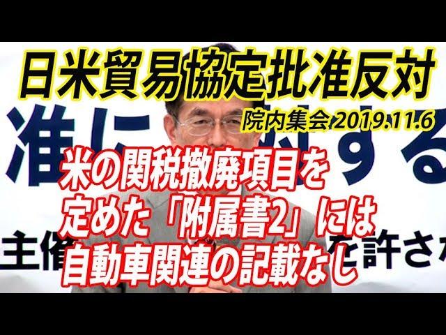 「日米貿易協定批准反対」院内集会 2019.11.6