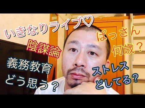 【いきなりライブ♡ 】人工地震、義務教育どう思う?、陰謀論、ストレスどうしてる?