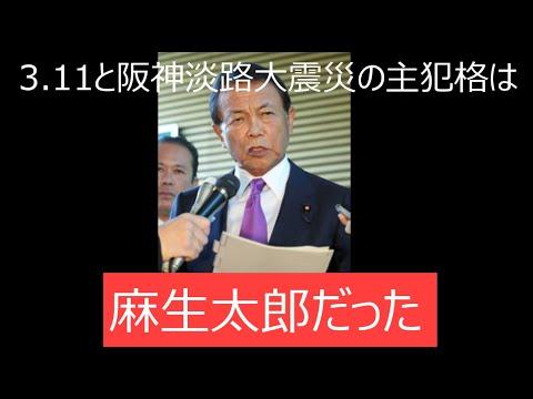 【RAPT理論より】「3.11」と「阪神淡路大震災」は100%人工地震。主犯格の麻生太郎が予告し、実行していた。
