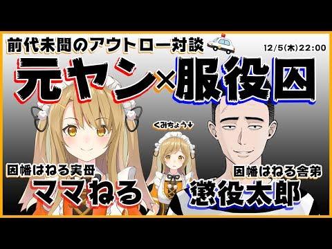 【#アウトロー対談】懲役太郎と元ヤンの実母の初対談!まさかの意気投合!?【因幡はねる / あにまーれ】