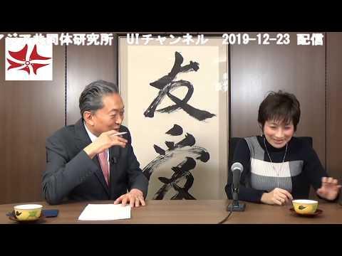 対談 望月衣塑子(東京新聞社会部記者) × 鳩山友紀夫