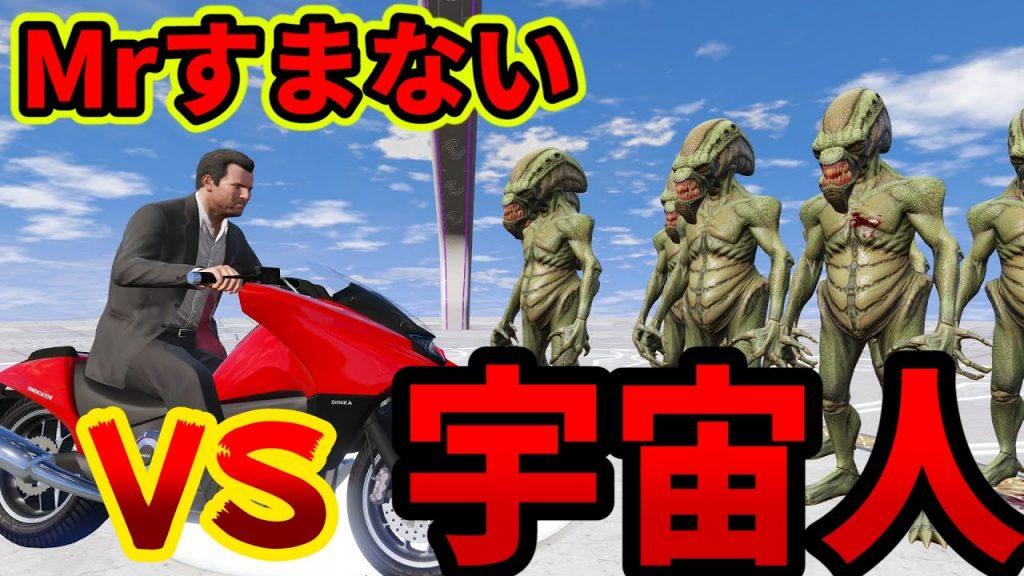 【TikTok8000万再生Mrすまない】世界一危険な男たちが宇宙人と対決する…【GTA5】