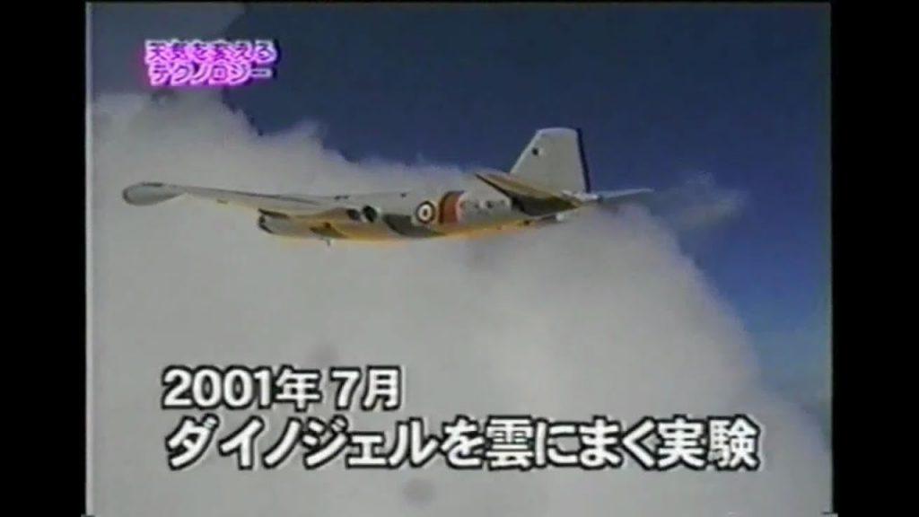 【 ケムトレイル 】  気象操作 ・ ジオエンジニアリング