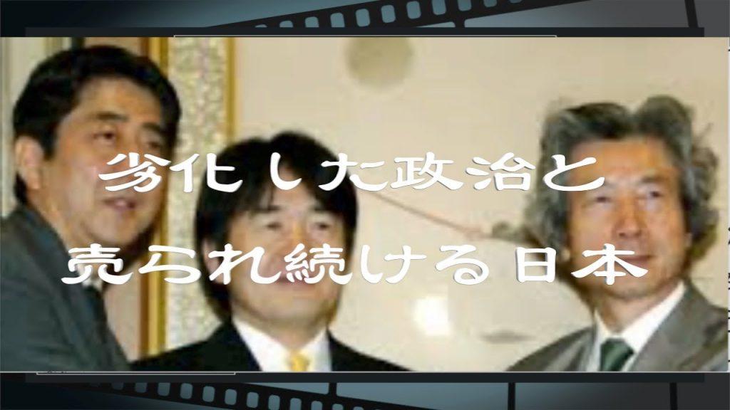 劣化した政治と売られ続ける日本