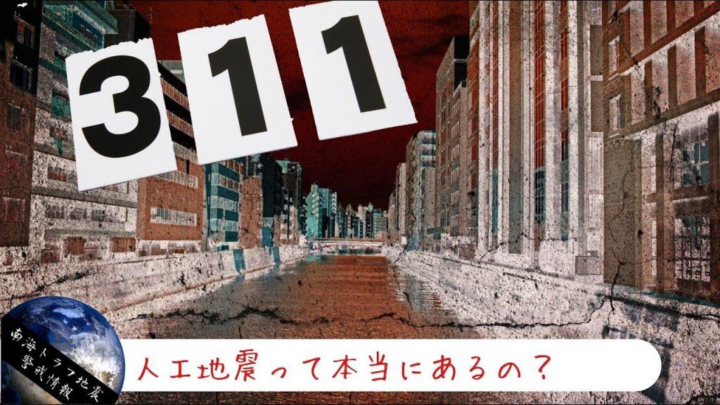 日本で多発する地震は本当に人工地震なのか!?
