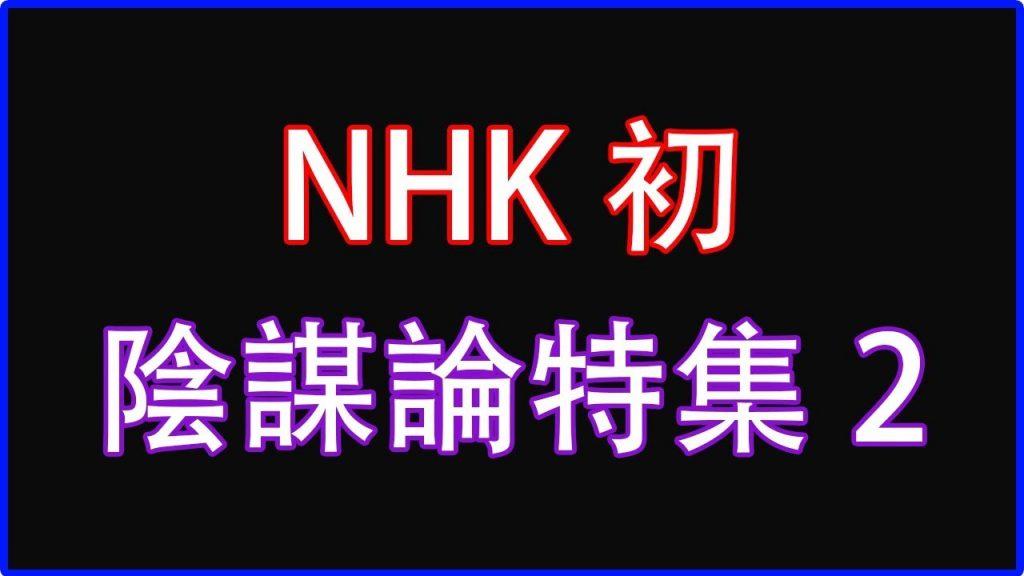 NHK初の陰謀論特集2