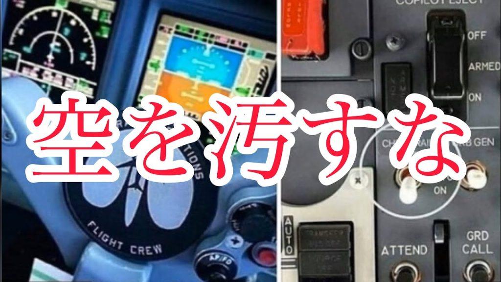 日本の空を汚すな【ケムトレイル】