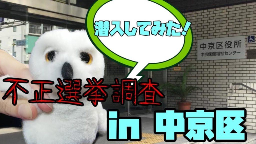 【不正選挙】潜入!京都市役所~不正選挙調査してみた!~【参院選】