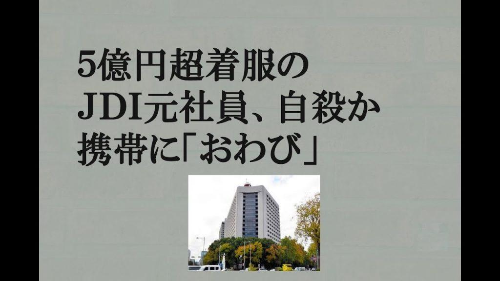 陰謀論を言うわけではないが・5億円超着服のJDI元社員、携帯に「おわび」