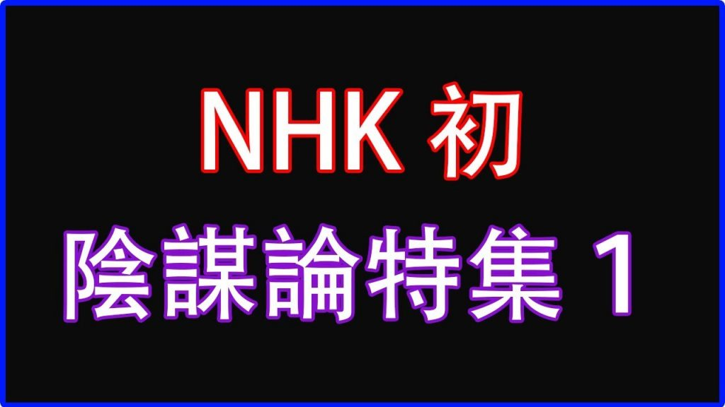 NHK初の陰謀論特集1