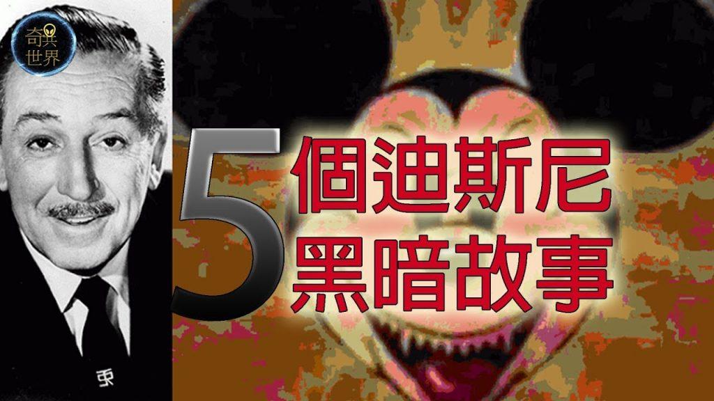 5個迪斯尼黑暗故事
