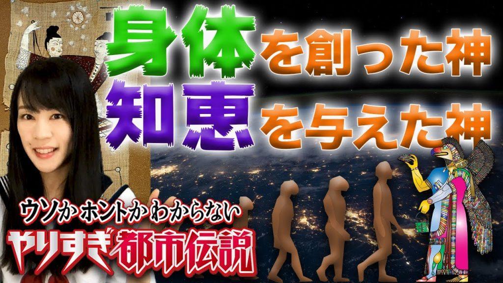 関暁夫【やりすぎ都市伝説2019冬】事前考察!アヌンナキ