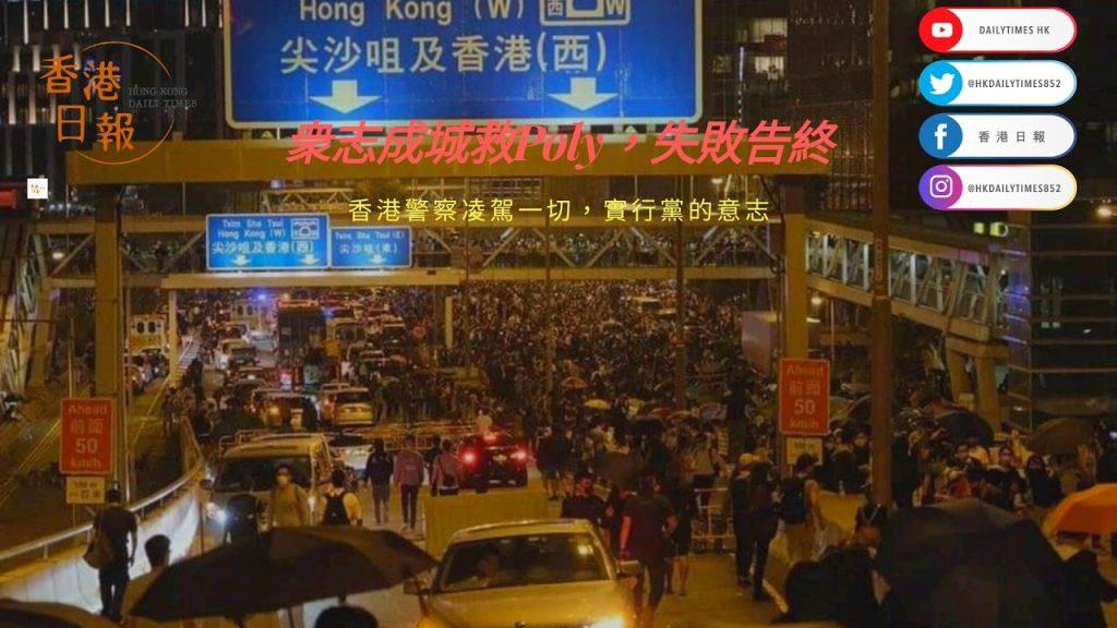 《香港日報》《陰謀論社評》香港人同心同德救理大,但跟光復香港時代革命未必有關,不要混為一談。大家都只是condom,不用分得那麼細。大量人湧出黎爭食人血饅頭。理大是紅底大學,建制派入去救援無可厚非。