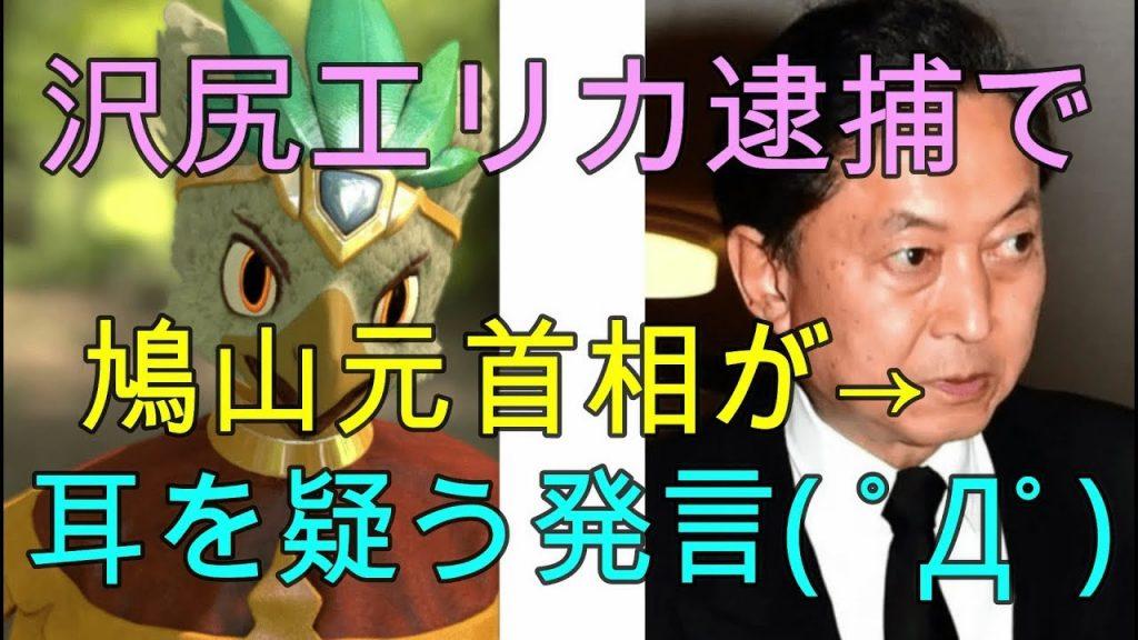 【意味不明】鳩山元首相が、沢尻逮捕を政府陰謀論と主張!ブーメランw政府の一員の自覚がなさすぎるだろww( ゚Д゚)